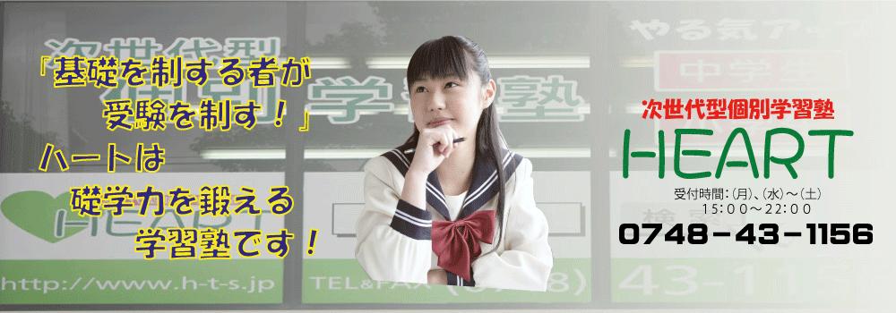 東近江の学習塾ハート